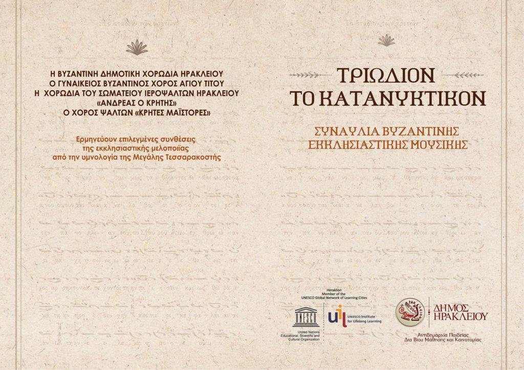 Triodio programma b