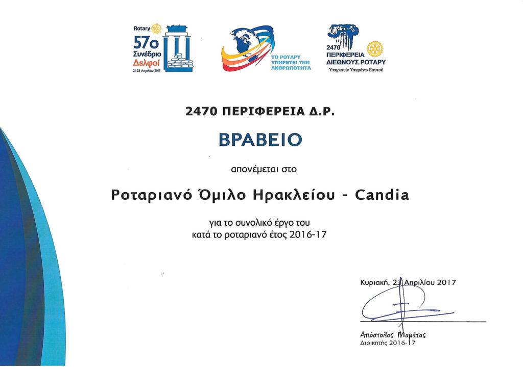 βραβείο έργου 2017