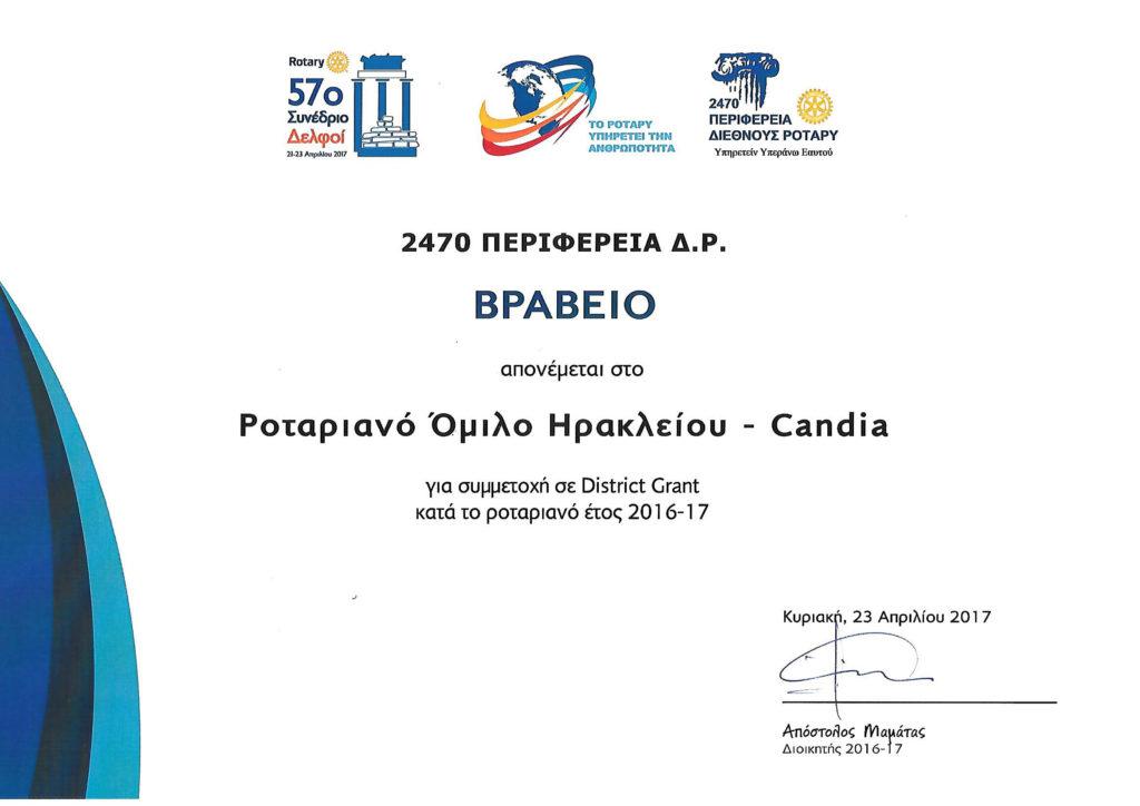 βραβείο district grant 2017